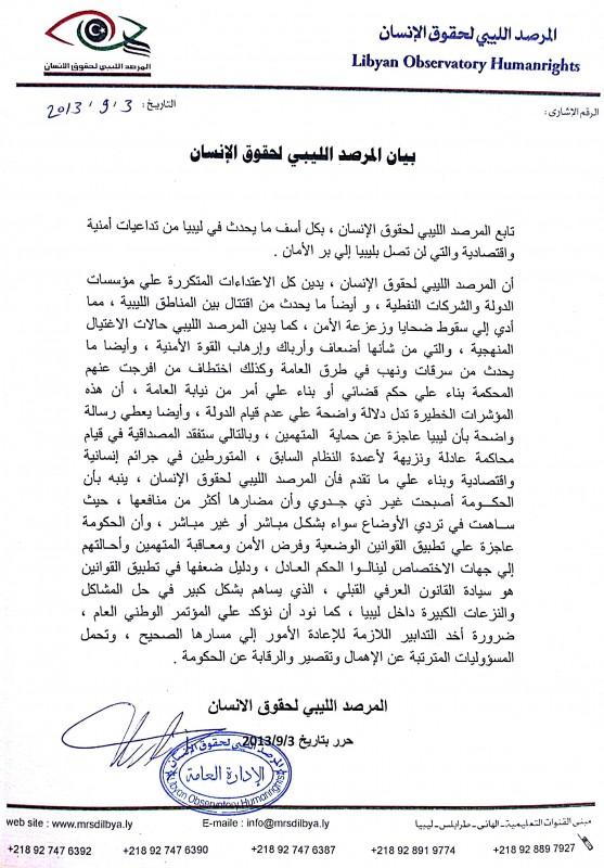 بيان المرصد الليبي لحقوق الإنسان 03092013
