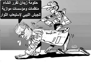 حكومة زيدان والمليشيات