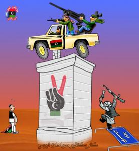 عن صفحة كاريكاتور مواطن ليبي