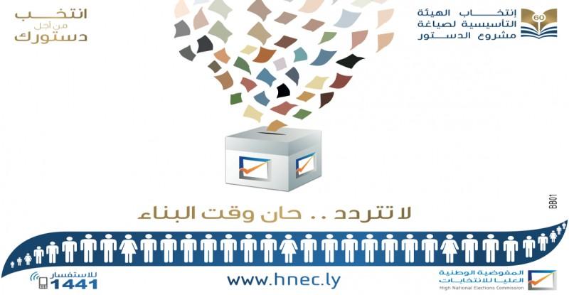 عن موقع المفوضية الوطنية العليا للانتخابات