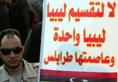 ليبيا واحدة
