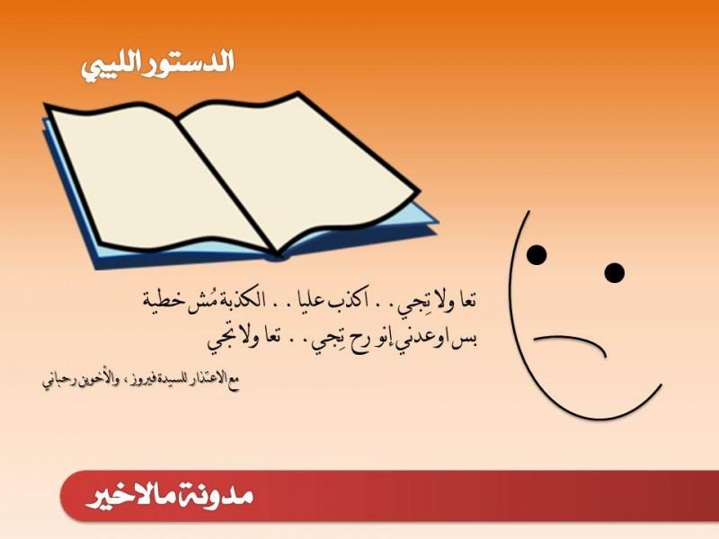 ساخر_الدستور الليبي
