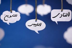 النادي الليبي للتدوين