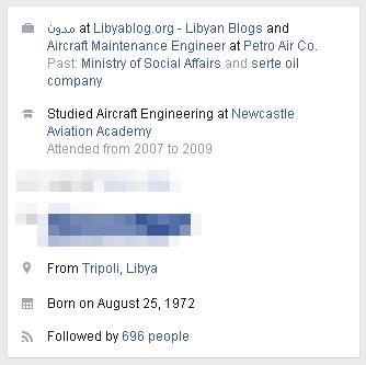 مربع البيانات الخاص بحسابي على الفيسبوك.