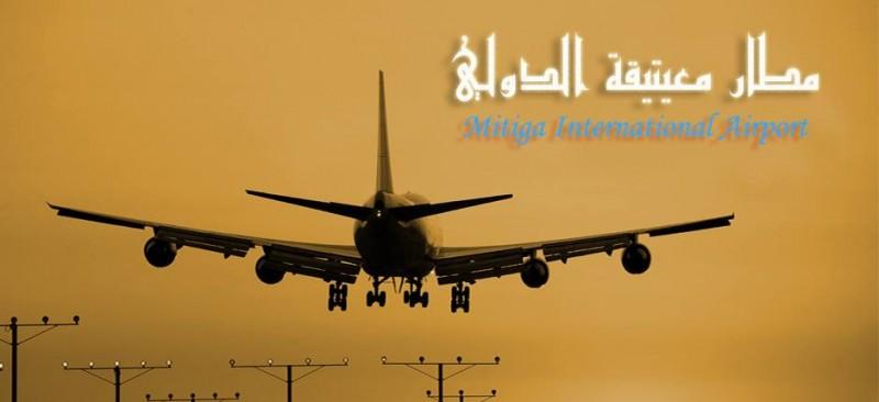 صفحة_مطار معيتيقة