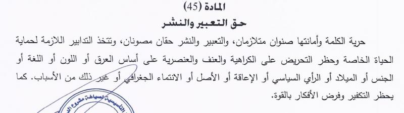 المادة 45_دستور