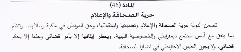 المادة 46_دستور