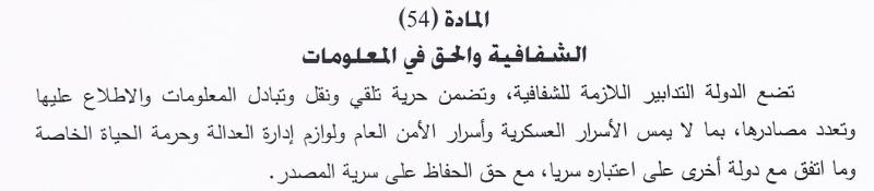 المادة 54_دستور
