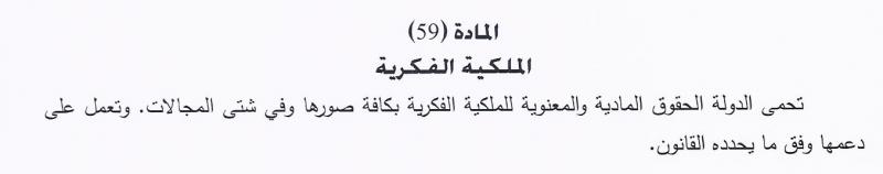 المادة 59_دستور