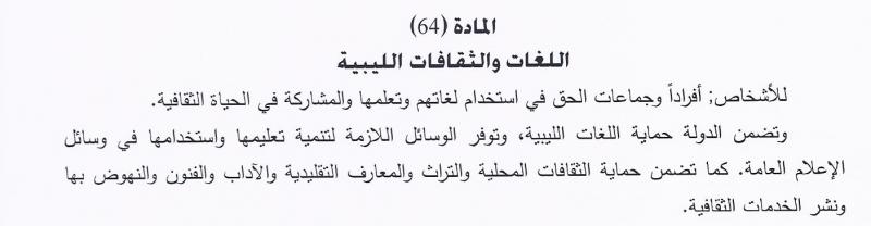 المادة 64_دستور