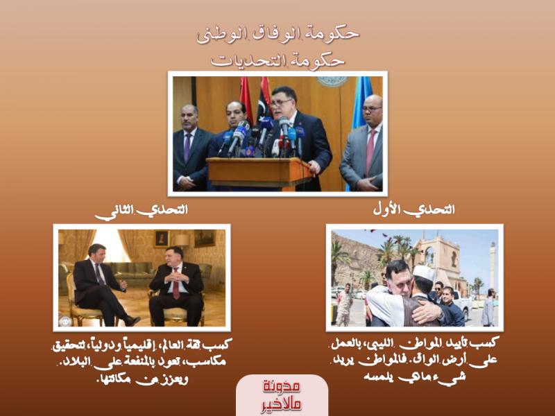 تحديات الوفاق