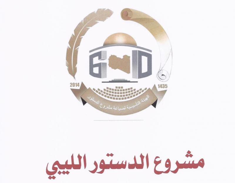 مشرع الدستور الليبي