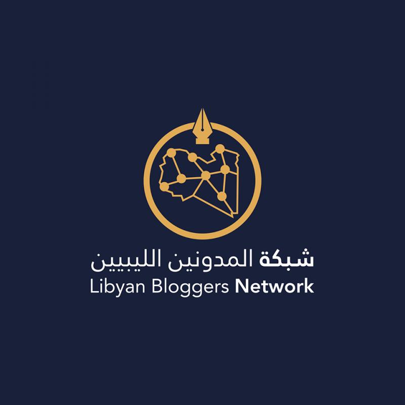 شبكة المدونين الليبيين